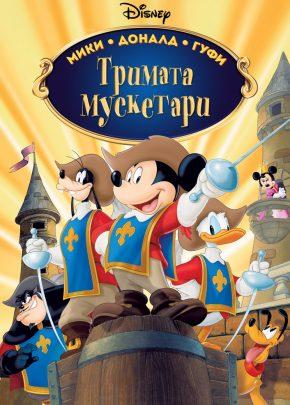 Mickey, Donald, Goofy: The Three Musketeers  / Мики, Доналд, Гуфи: Тримата мускетари (2004)