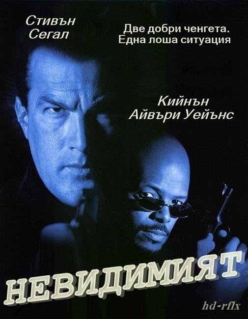 The Glimmer Man / Невидимия (1996)