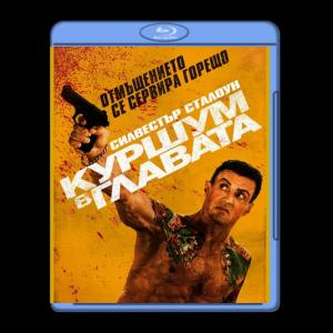 Bullet to the Head / Куршум в главата (2012)