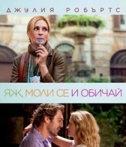 Eat Pray Love / Яж моли се и обичай (2010)
