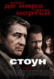 Stone / Стоун (2010)