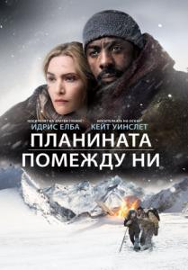 The Mountain Between Us / Планината помежду ни (2017)
