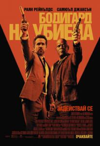 The Hitman's Bodyguard / Бодигард на убиеца (2017)
