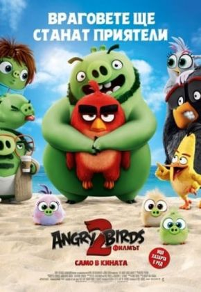 The Angry Birds Movie 2 / Angry Birds: Филмът 2 (2019)