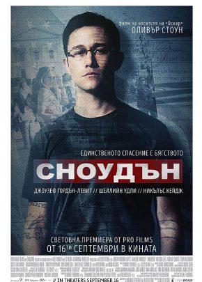 Snowden / Snowden / Сноудън (2016)