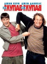 Dumb and Dumber / От глупав по-глупав (1994)