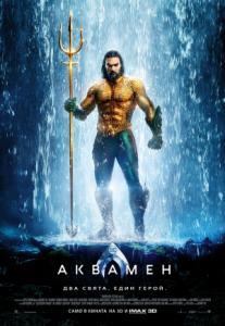 Aquaman / Аквамен (2018)