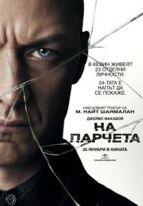 Split / На парчета (2016)