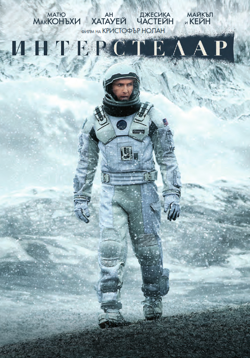 Interstellar / Интерстелар (2014)