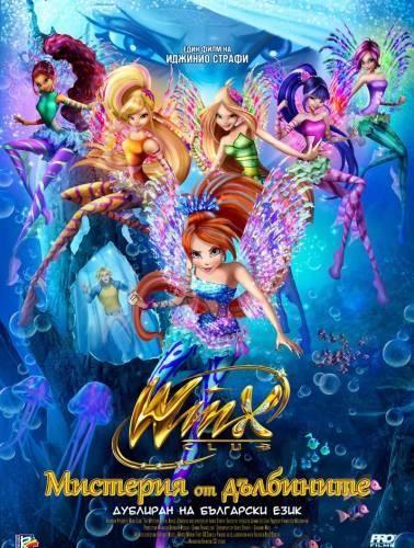 Уинкс: Мистерия от дълбините / Winx Club: The Mystery of the Abyss (2014)
