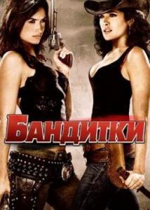 Bandidas / Бандитки (2006)