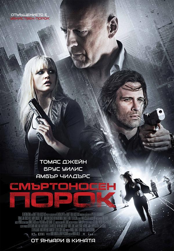 Vice / Смъртоносен порок (2015)