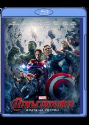 / Avengers: Age of Ultron / Отмъстителите: Ерата на Ултрон (2015)