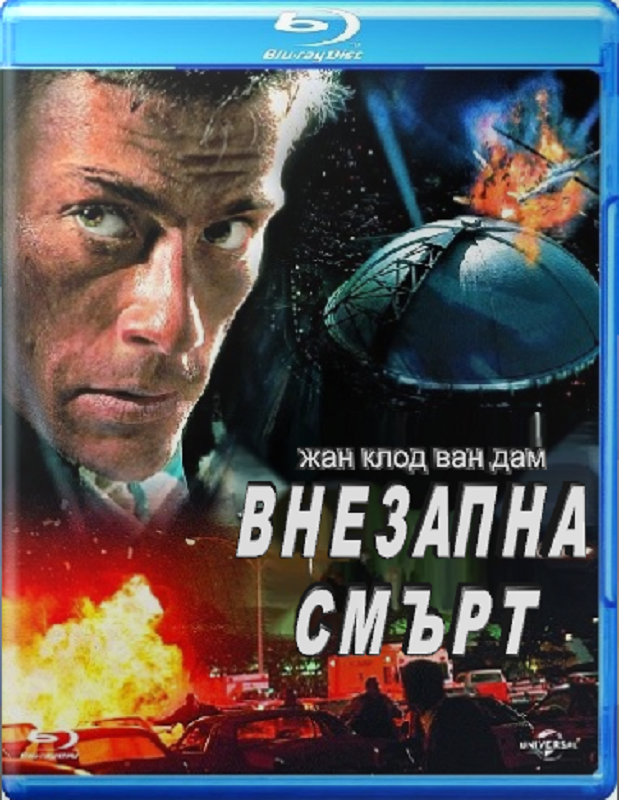 Sudden Death / Внезапна смърт (1995)