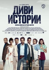 Wild Tales / Диви истории / Relatos salvajes (2014)