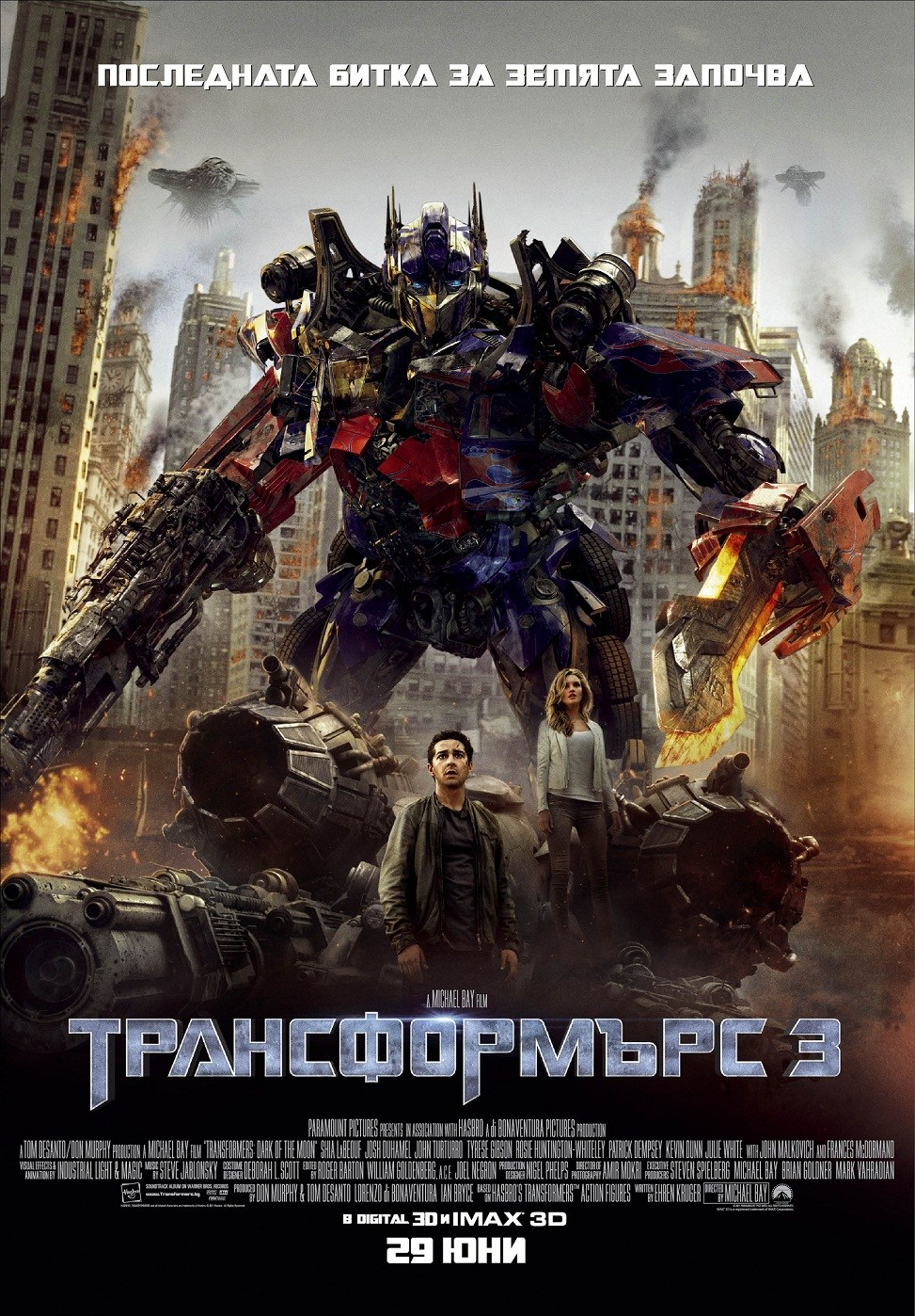 Трансформърс 3: Тъмната страна на луната / Transformers: Dark of the Moon