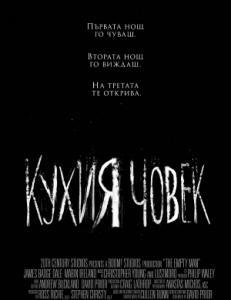 The Empty Man / Кухият човек (2020)