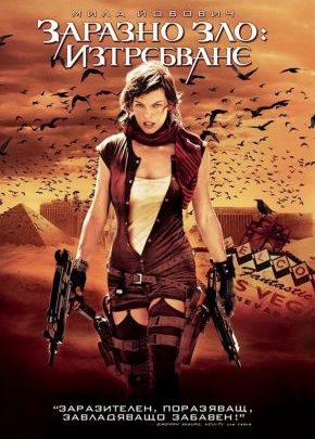 Resident Evil: Extinction / Заразно Зло 3: Изтребване (2007)