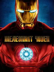 Iron Man / Железния Човек (2008)
