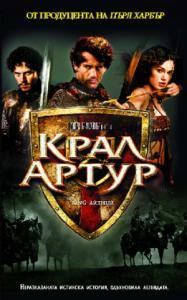 King Arthur / Крал Артур (2004)