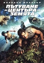 Journey to the Center of the Earth / Пътуване до центъра на Земята (2008)