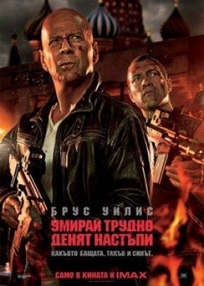A Good Day To Die Hard / Умирай трудно- Денят настъпи (2013)