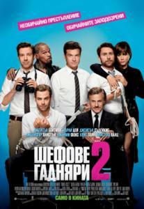Horrible Bosses 2 / Шефове гадняри 2 (2014)