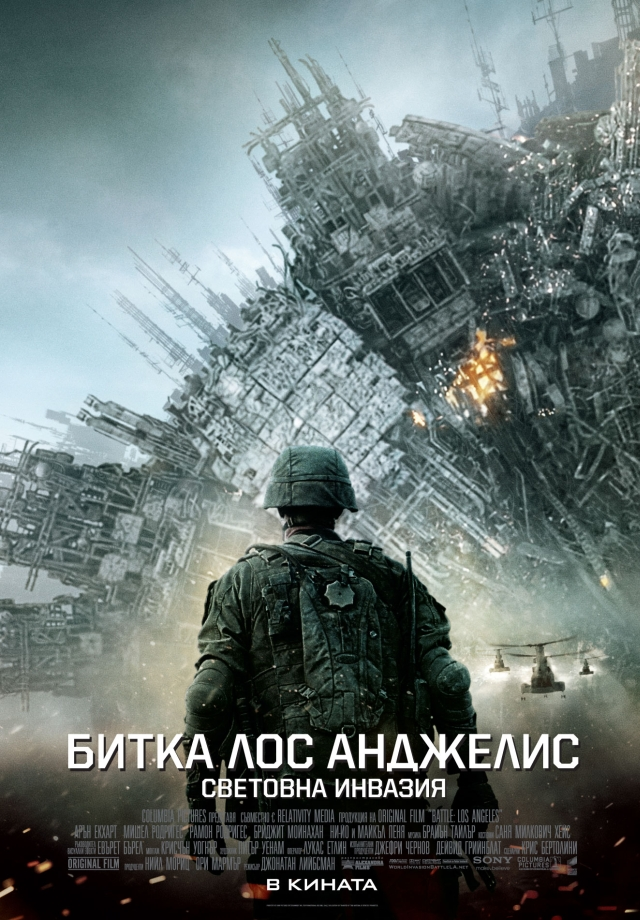 Battle: Los Angeles / Битка Лос Анджелис: Световна инвазия (2011)