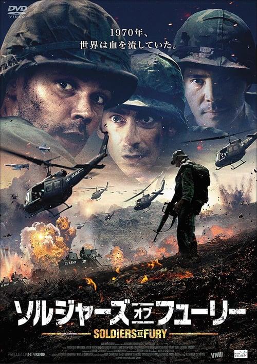 The Soldier / Войникът
