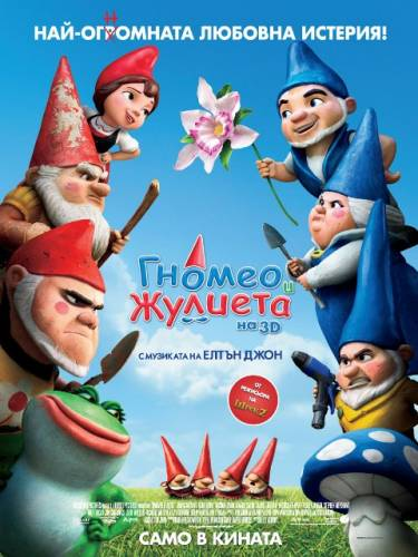 Гномео и Жулиета / Gnomeo and Juliet (2011)