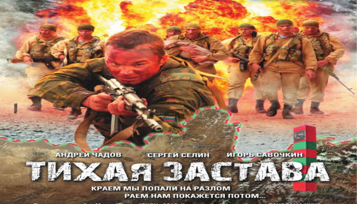 Тихая застава / Спокойната гpaница (2011)