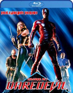 Daredevil / Дявол на доброто (2003)