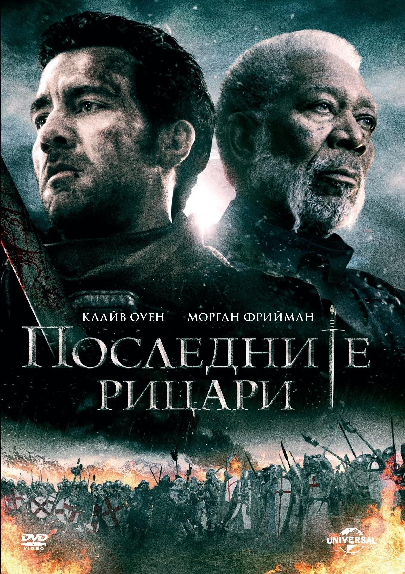 Последните рицари / Last Knights (2015)
