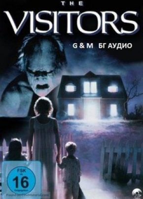 The Visitors / Пришълците (1988)