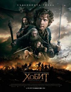 The Hobbit: The Battle of the Five Armies / Хобит: Битката на петте армии (2014)