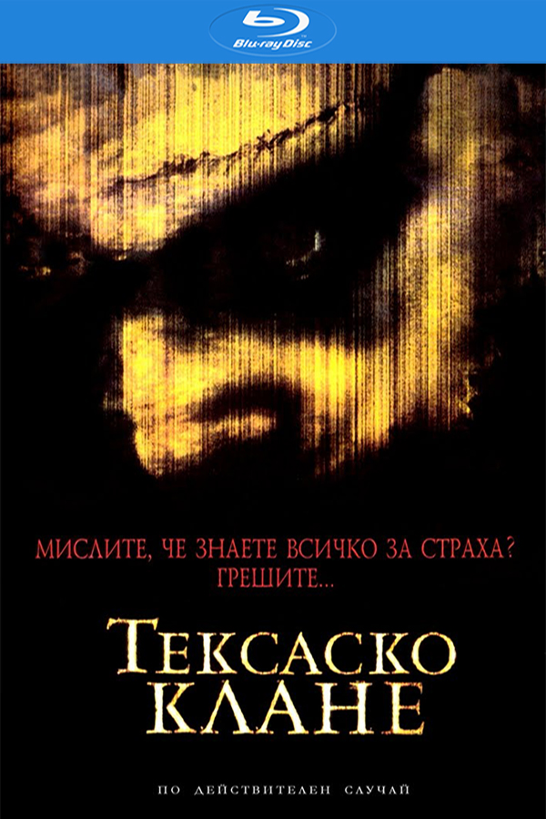 The Texas Chainsaw Massacre / Тексаско клане (2003)