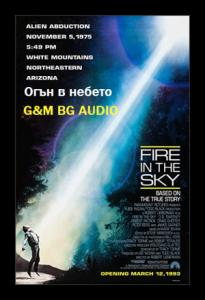 Fire in the Sky / Огън в небето (1993)