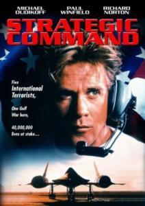 Strategic Command / Стратегическо Командване (1997)