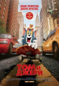 Tom and Jerry / Том и Джери (2021)
