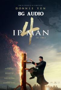 Ip Man 4: The Finale / Ип Ман 4: Финалът (2019)