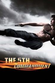 THE FIFTH COMMANDMENT / ПЕТАТА ЗАПОВЕД (2008)