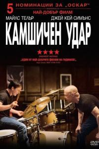 Whiplash / Камшичен удар (2014)
