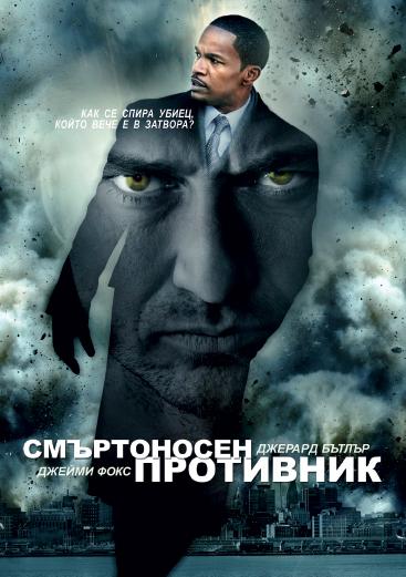 Law Abiding Citizen / Смъртоносен противник (2009)