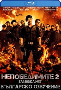 The Expendables 2 / Непобедимите 2 (2012)
