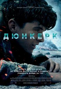 Dunkirk / Дюнкерк (2017)