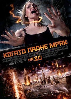The Darkest Hour  / Когато падне мрак (2011)