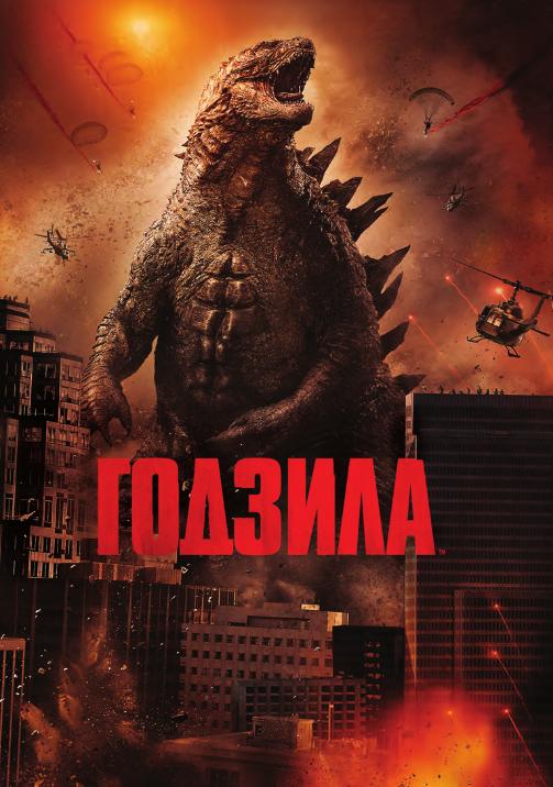 Godzilla / Годзила (2014)