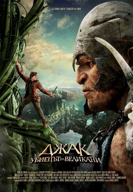 Jack the Giant Slayer / Джак, убиецът на великани (2013)