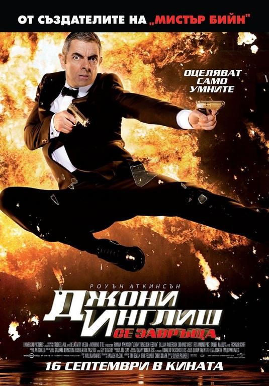 Johnny English Reborn / Джони Инглиш се завръща (2011)