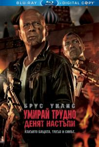 A Good Day to Die Hard / Умирай трудно: Денят настъпи (2013)